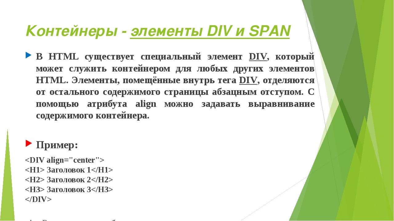 Контейнеры - элементы DIV и SPAN В HTML существует специальный элемент DIV, к...