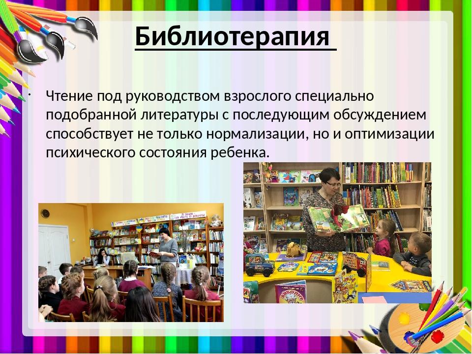 Библиотерапия Чтение под руководством взрослого специально подобранной литера...