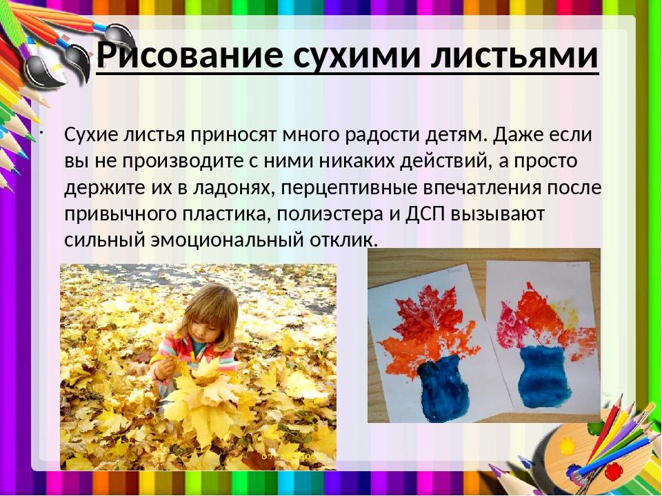 Рисование сухими листьями Сухие листья приносят много радости детям. Даже есл...