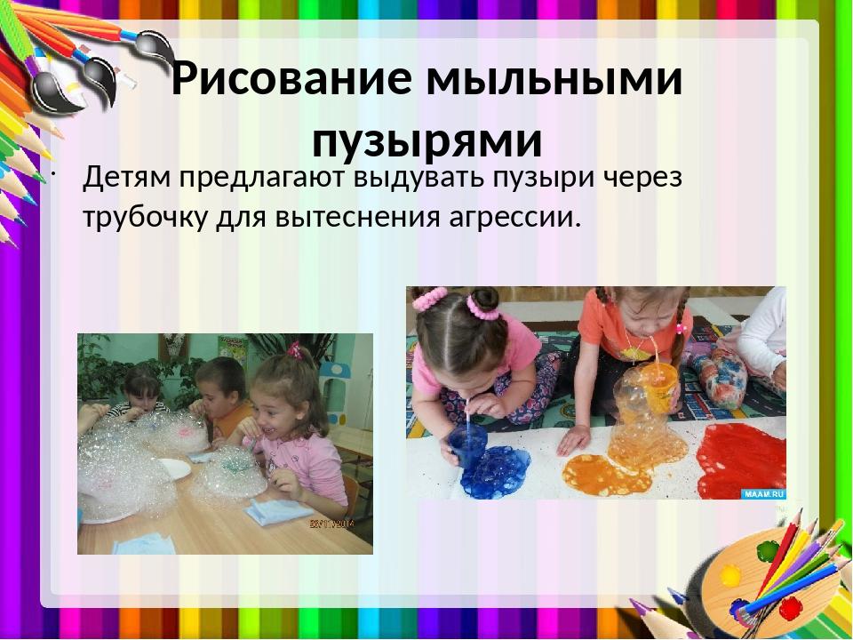 Рисование мыльными пузырями Детям предлагают выдувать пузыри через трубочку д...