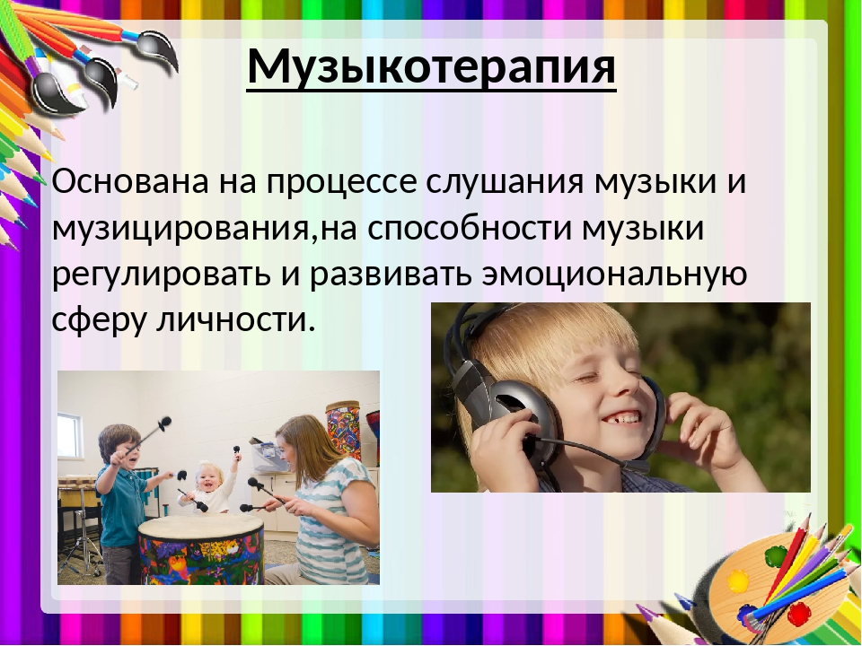 Музыкотерапия Основана на процессе слушания музыки и музицирования,на способн...