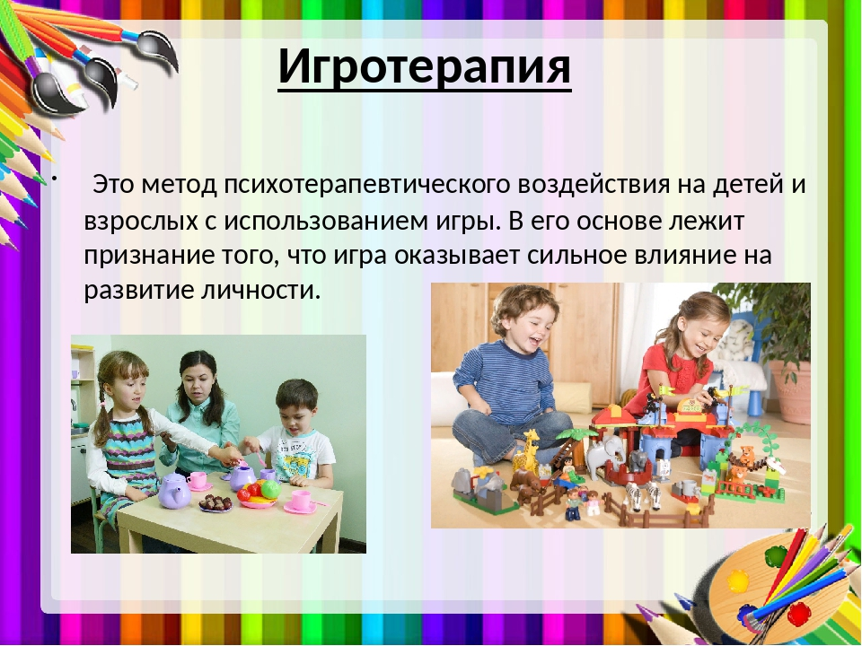 Игротерапия Это метод психотерапевтического воздействия на детей и взрослых с...