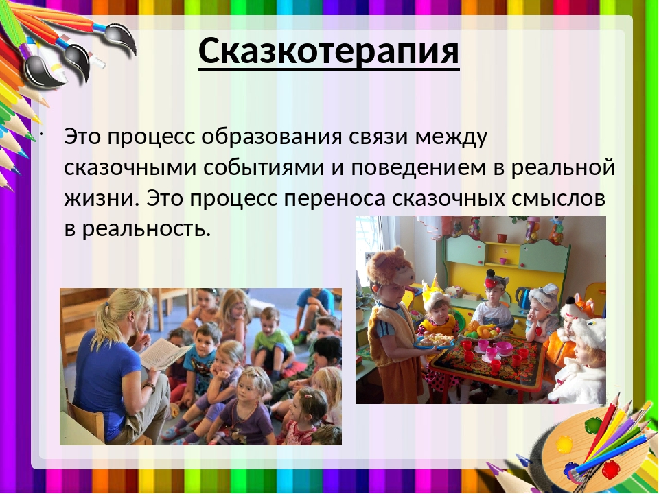 Сказкотерапия Это процесс образования связи между сказочными событиями и пове...