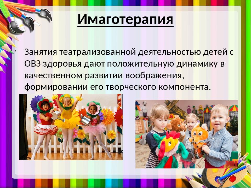 Имаготерапия Занятия театрализованной деятельностью детей с ОВЗ здоровья дают...