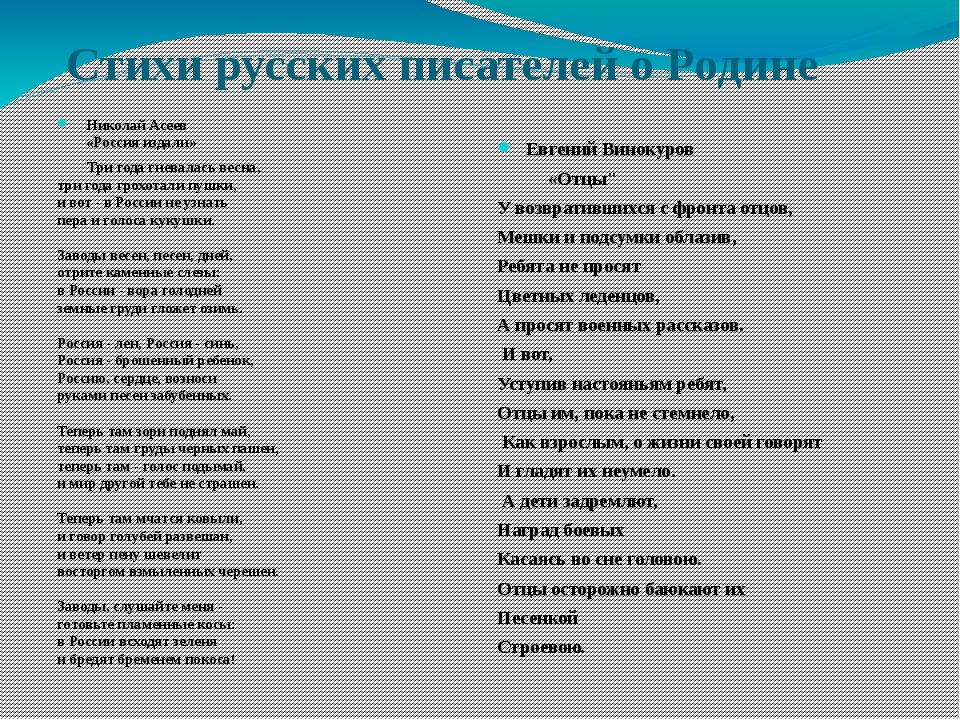 красногрудых стихотворение для 1 класса о родине это