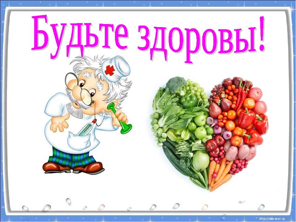 Будьте Здоровы Поздравление