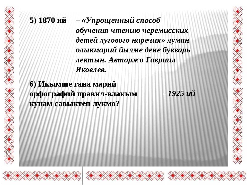 5) 1870 ий – «Упрощенный способ обучения чтению черемисских детей лугового на...