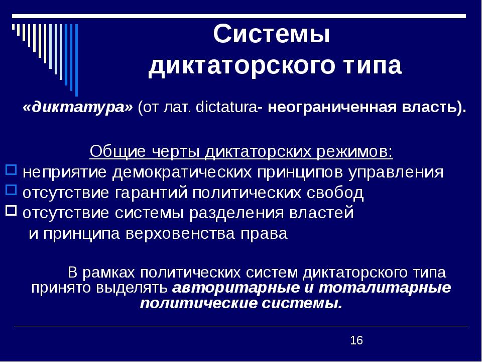 Системы диктаторского типа «диктатура» (от лат. dictatura- неограниченная вл...