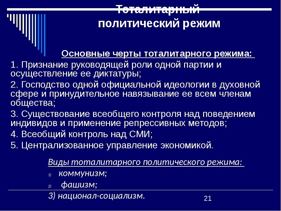 Тоталитарный политический режим Основные черты тоталитарного режима: 1. Приз...