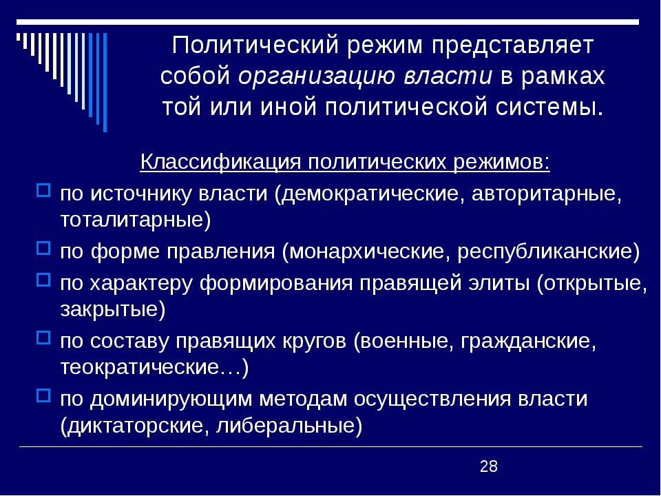 Политический режим представляет собой организацию власти в рамках той или ин...