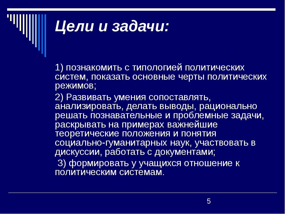 Цели и задачи: 1) познакомить с типологией политических систем, показать осн...