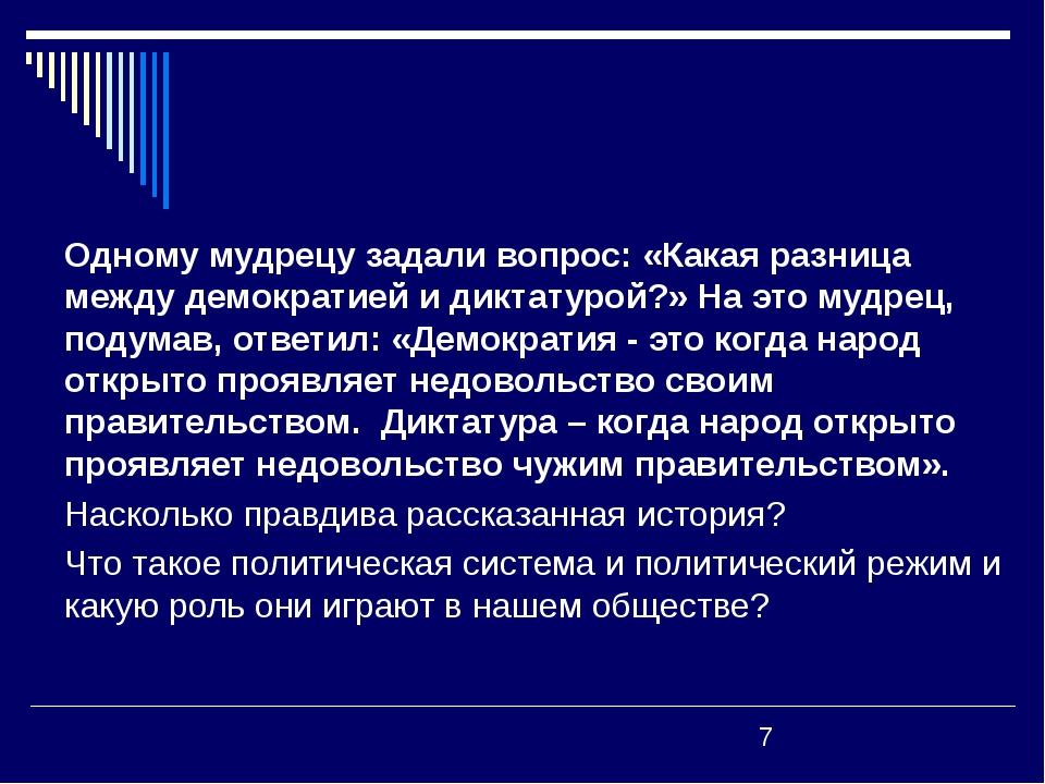 Одному мудрецу задали вопрос: «Какая разница между демократией и диктатурой?...