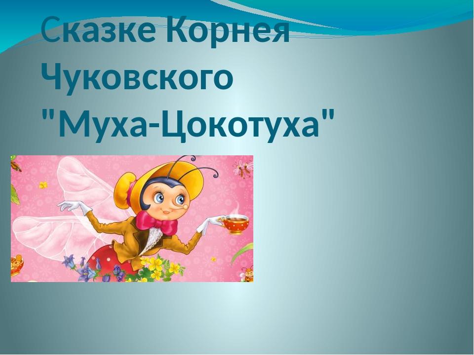 """Сказке Корнея Чуковского """"Муха-Цокотуха"""""""