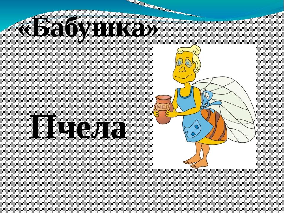 «Бабушка» Пчела