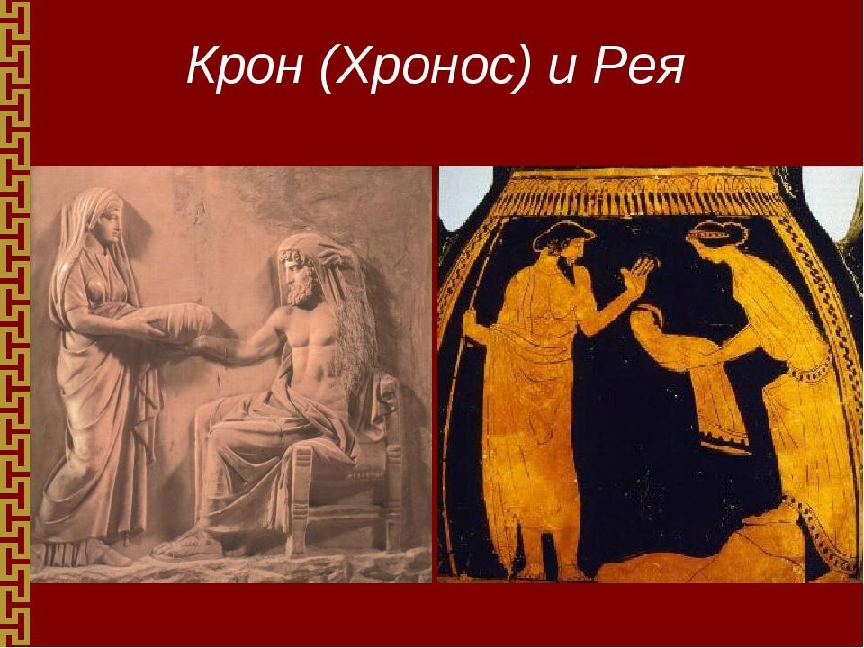 Крон (Хронос) и Рея