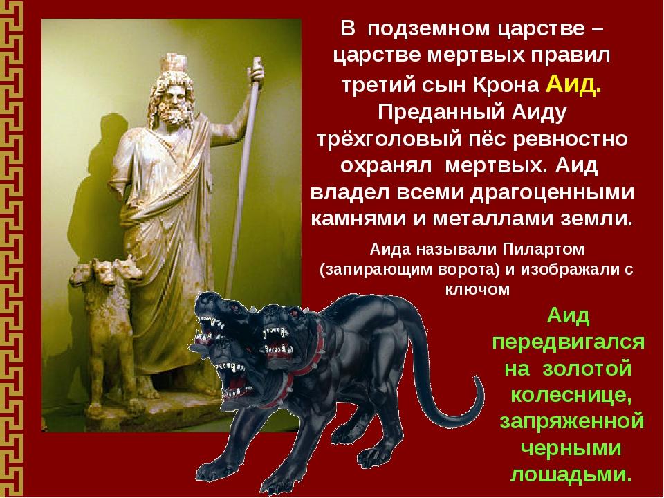 В подземном царстве – царстве мертвых правил третий сын Крона Аид. Преданный...