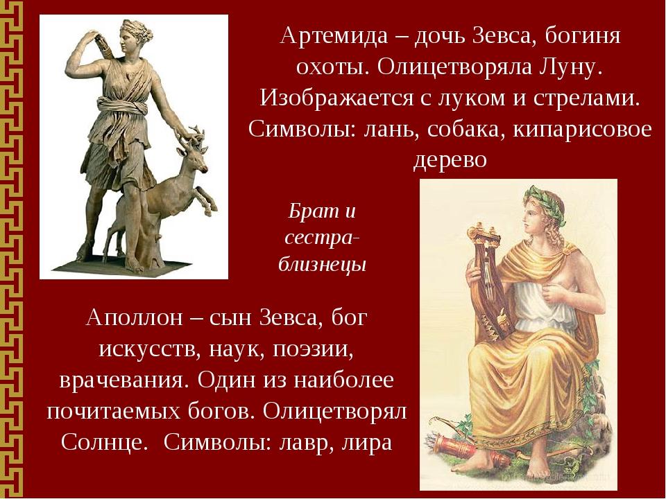 Артемида – дочь Зевса, богиня охоты. Олицетворяла Луну. Изображается с луком...