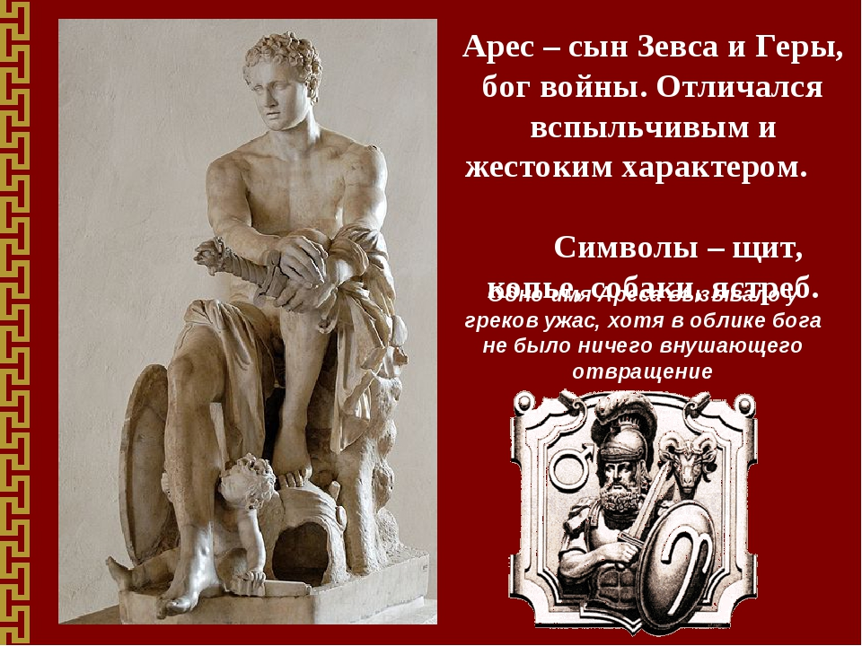 Арес – сын Зевса и Геры, бог войны. Отличался вспыльчивым и жестоким характер...
