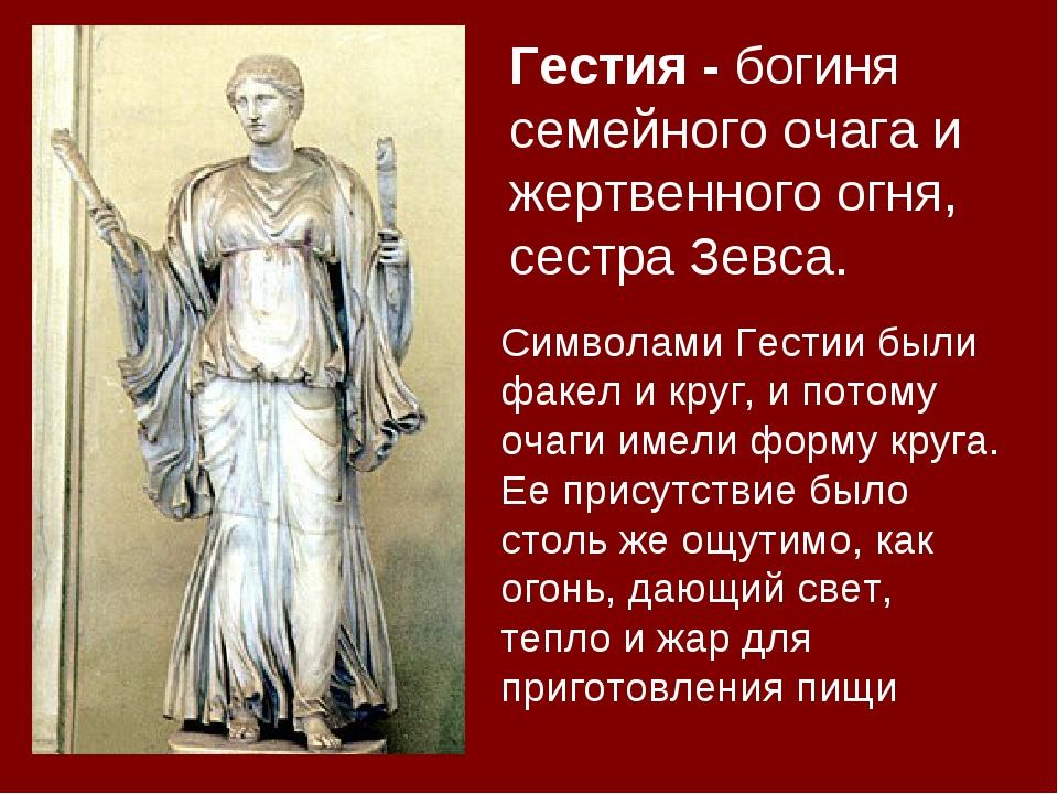 Гестия- богиня семейного очага и жертвенного огня, сестра Зевса. Символами Г...