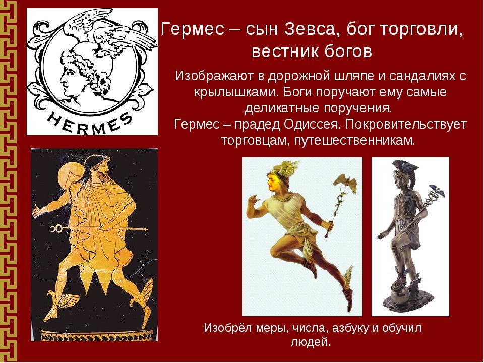 Гермес – сын Зевса, бог торговли, вестник богов Изображают в дорожной шляпе и...