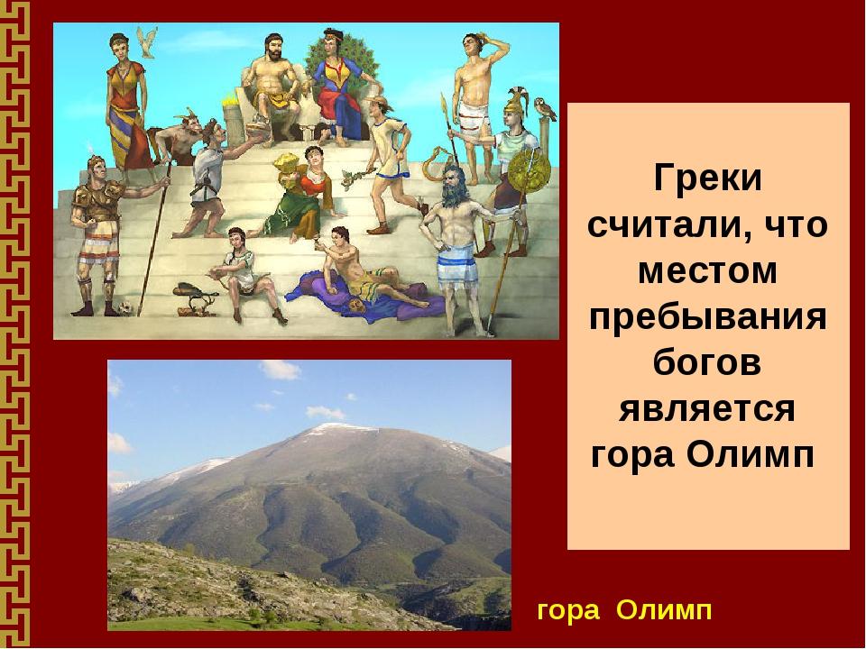 Греки считали, что местом пребывания богов является гора Олимп гора Олимп