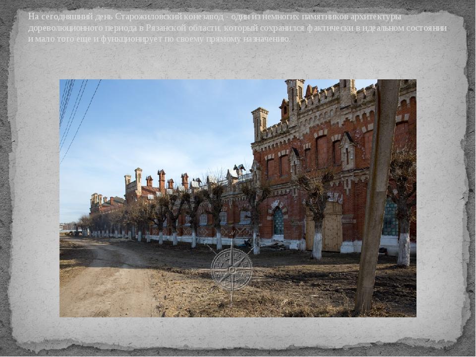 На сегодняшний день Старожиловский конезавод - один из немногих памятников ар...