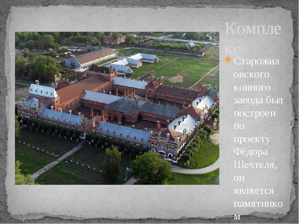 Старожиловского конного завода был построен по проекту Фёдора Шехтеля, он явл...