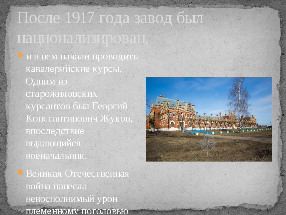 После 1917 года завод был национализирован, и в нем начали проводить кавалери...