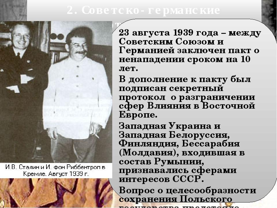 2.Советско-германские отношения. 23 августа 1939 года – между Советским Союзо...
