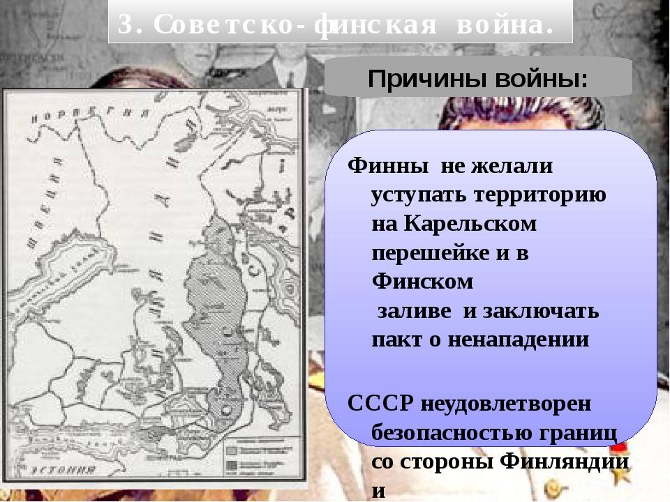 3.Советско-финская война. Финны не желали уступать территорию на Карельском...