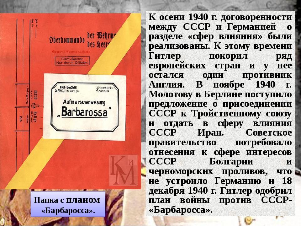 К осени 1940 г. договоренности между СССР и Германией о разделе «сфер влияния...