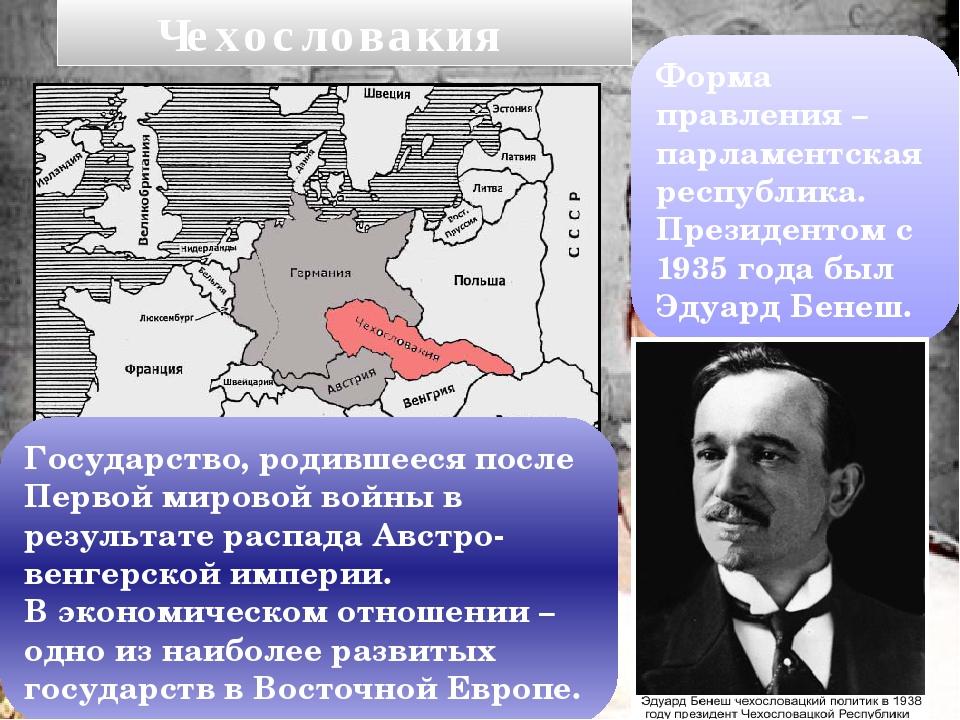 Чехословакия Государство, родившееся после Первой мировой войны в результате...