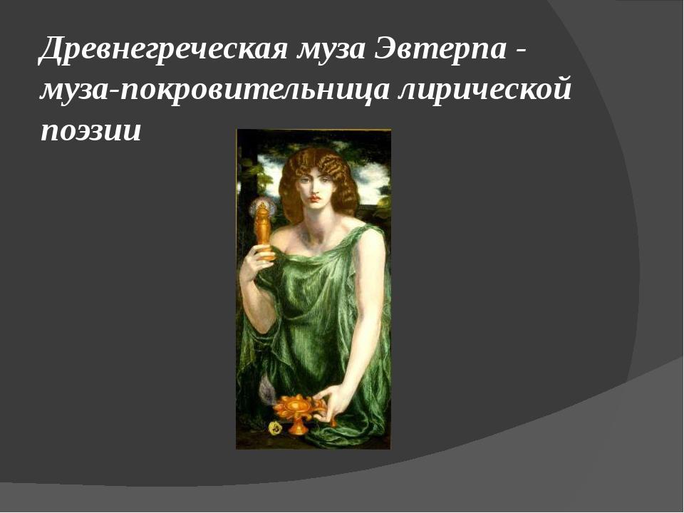 Древнегреческая муза Эвтерпа - муза-покровительница лирической поэзии