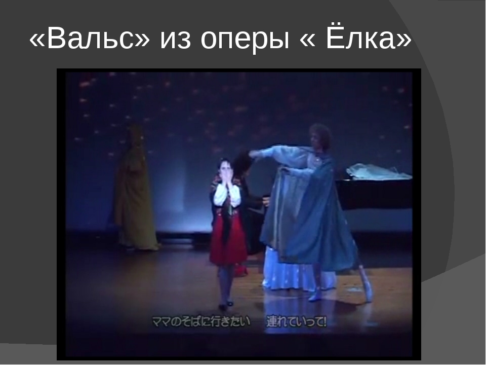«Вальс» из оперы « Ёлка»