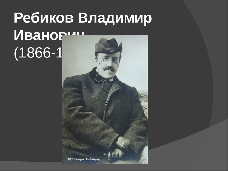 Ребиков Владимир Иванович (1866-1920)