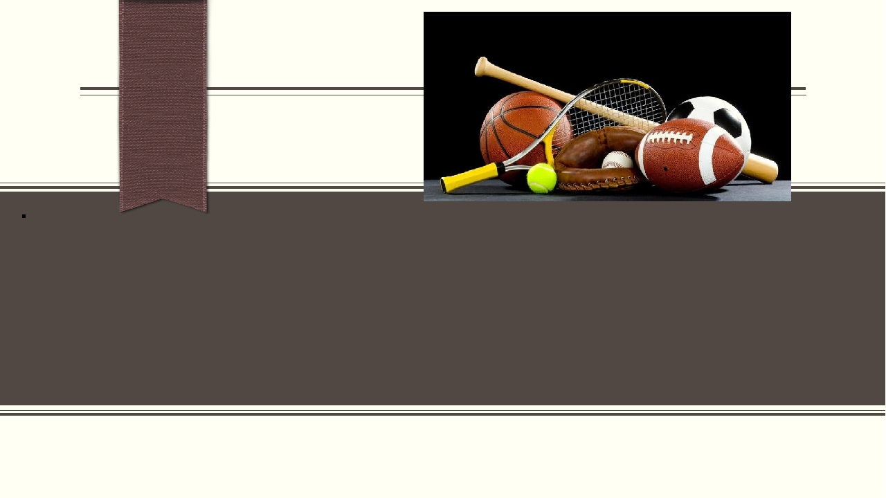 Спортивные игры – ряд самостоятельных видов спорта, связанных с игровым проти...