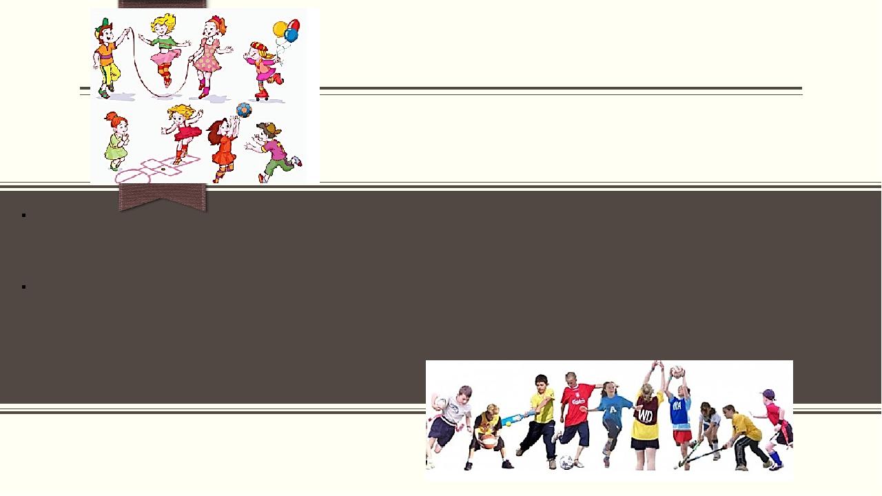 Подвижные игры отличаются несложными правилами, и команды для их проведения м...