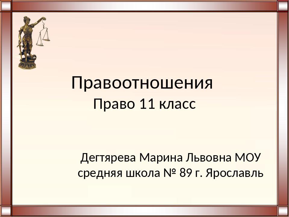 Правоотношения Право 11 класс Дегтярева Марина Львовна МОУ средняя школа № 89...