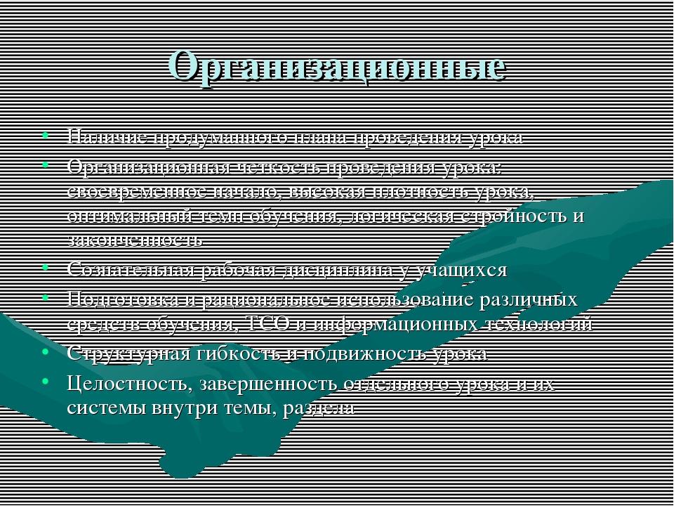 Организационные Наличие продуманного плана проведения урока Организационная ч...