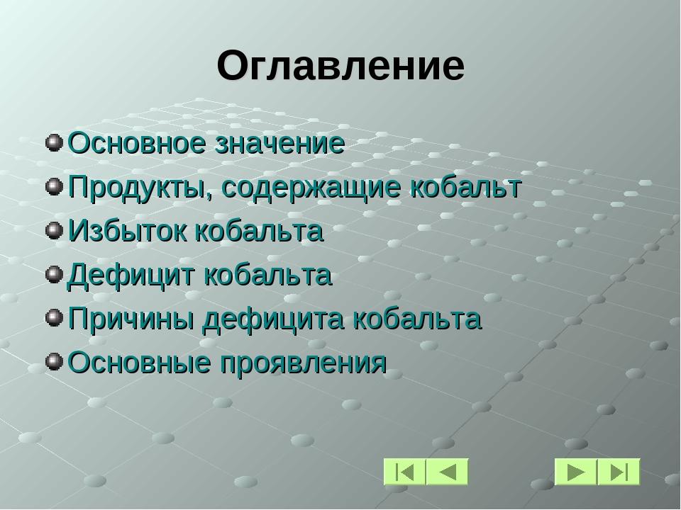 Оглавление Основное значение Продукты, содержащие кобальт Избыток кобальта Де...