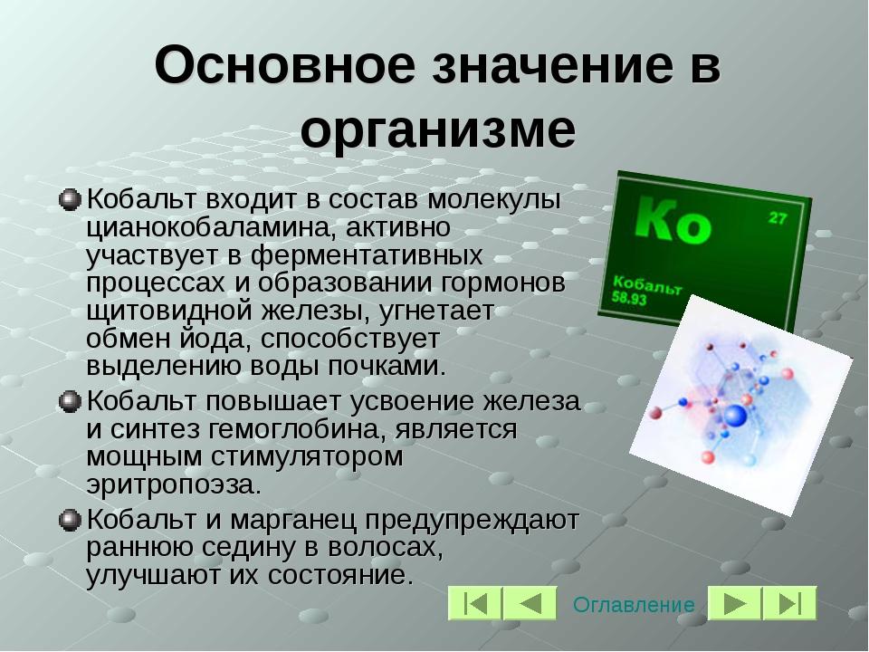 Основное значение в организме Кобальт входит в состав молекулы цианокобаламин...