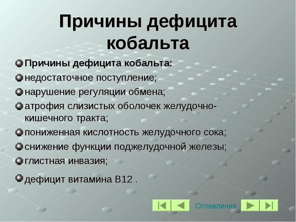 Причины дефицита кобальта Причины дефицита кобальта: недостаточное поступлени...