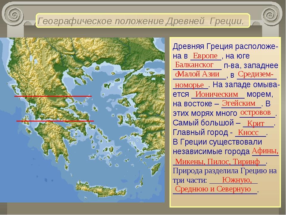 Древняя Греция расположе-на в _______, на юге ___________ п-ва, западнее ____...