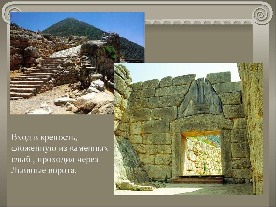 Вход в крепость, сложенную из каменных глыб , проходил через Львиные ворота.