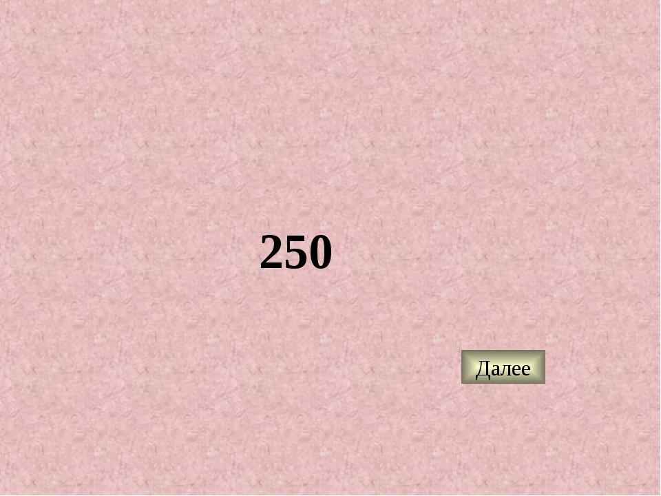 250 Далее