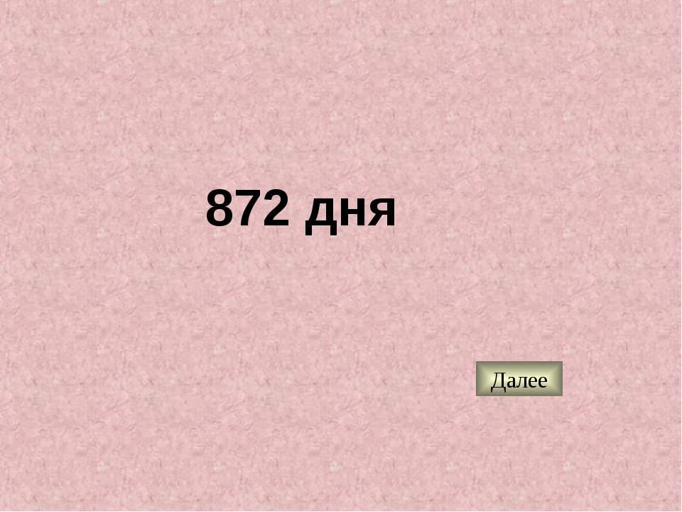 872 дня Далее
