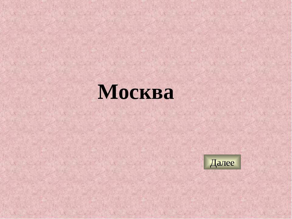 Москва Далее