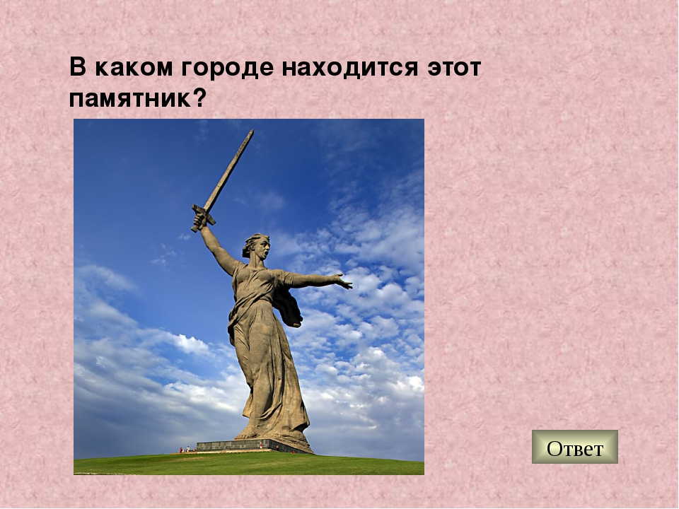 В каком городе находится этот памятник? Ответ