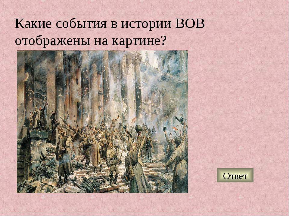 Ответ Какие события в истории ВОВ отображены на картине?