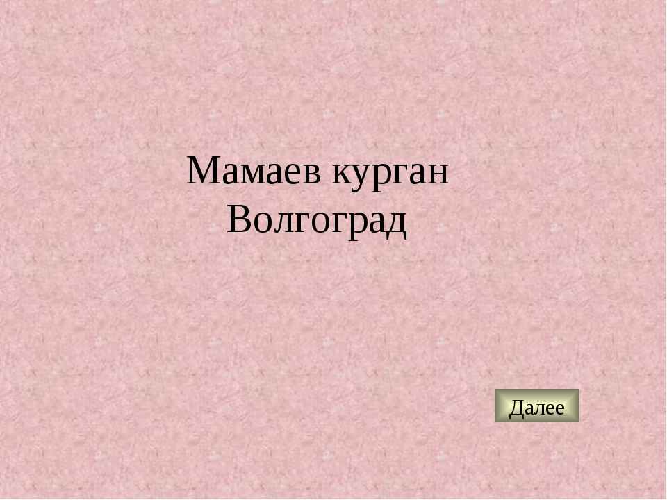 Мамаев курган Волгоград Далее